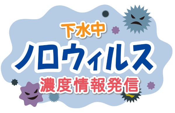 仙台市の下水処理場流入下水に含まれるノロウイルスの濃度変動(2017年2月23日更新)